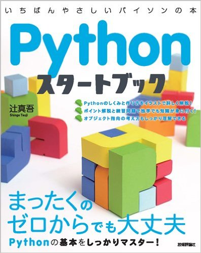 Pythonスタートブック イメージ画像