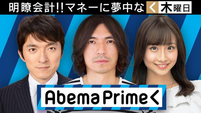 AbemaTV「AbemaPrime」にて当社...